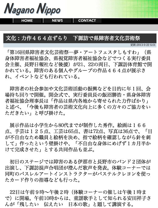 http---www.nagano-np.co.jp-modules-news-article.php?storyid=29501 (20130923)